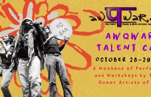 awQward Talent Camp Philly: A Weekend Workshop by Trans & Queer Artists of Color